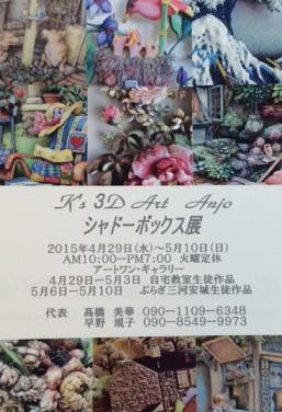 2015展示会案内.png
